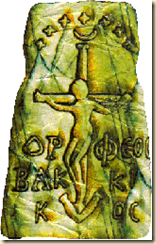Ancient seal depicting crucifixion
